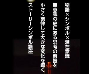 ストーリーシンボル準正方形(250_300)1